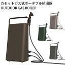 *モリタ工業*GB-010 カセットガス式ポータブル給湯器 ERIF OUTDOOR GAS BOILER エリフ アウトドアガスボイ...