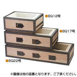 *長府工産*BQ8F号 炭火バーベキューコンロ[2~4人用]