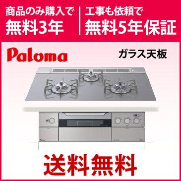 *パロマ*PD-900WV-75GV ガスビルトインコンロ 75cm ガラス天板 水無両面焼 クリアライトグレー【送料・代引無料】
