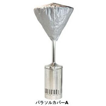 *山岡金属*SPH-C1000-A パラソルヒーター用 パラソルカバーA オプション品