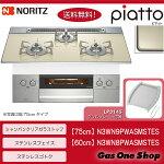 N3WN8PWASMSTESピアット【piatto】60cm幅シャンパンクリアガラストップ