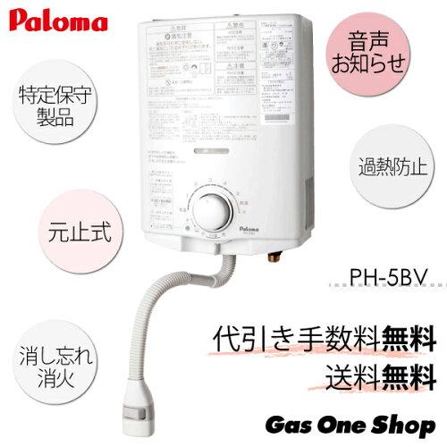 送料無料 PH-5BV パロマ 元止式 ガス湯沸かし器 安...