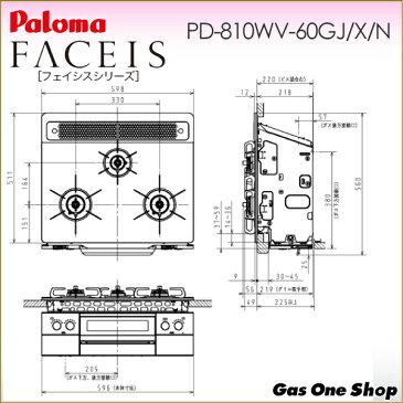 パロマ フェイシス ビルトインガスコンロ 60cm 水なし両面焼グリル 左右強火力 クリアガラストップ ノーブルグレー プロパン 都市ガス PD-810WV-60GJ