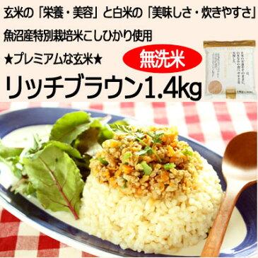プレミアム玄米 リッチブラウン 1.4kg 特別栽培米 新潟県十日町産こしひかり
