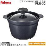 炊飯専用鍋3合炊きパロマPRN-32