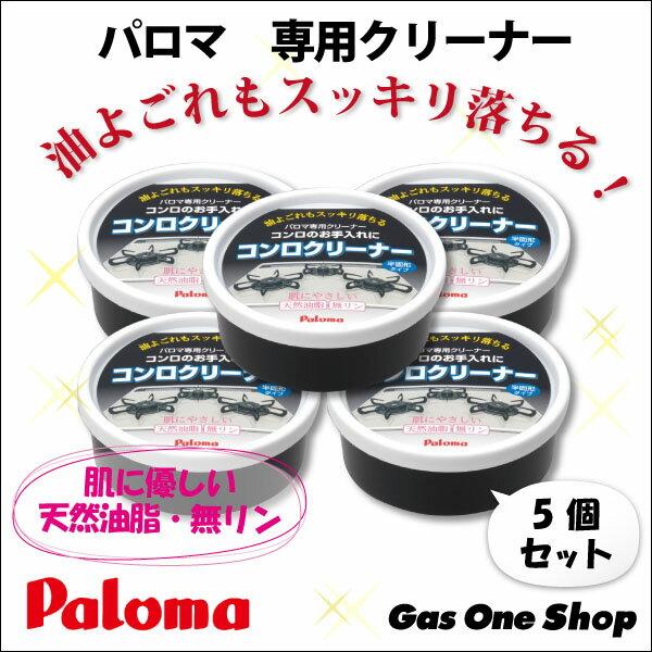 パロマ 専用クリーナー 【5個セット】