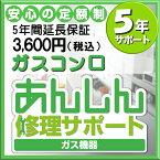 ガスコンロ延長保証【5年間サポート】