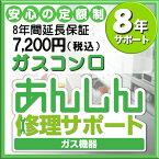 ガスコンロ延長保証【8年間サポート】