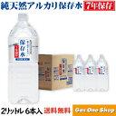 【送料無料】純天然 アルカリ 保存水 長期保存 7年 2リッ...