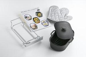 パロマ 調理サポートツール!パロマ creaシリーズ専用 ダッチオーブンセット PGD-3