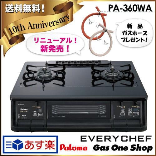 PA-360WA 黒 新品ホース80cmプレゼント パロマ ガステーブル ガスコンロ エブリシ...