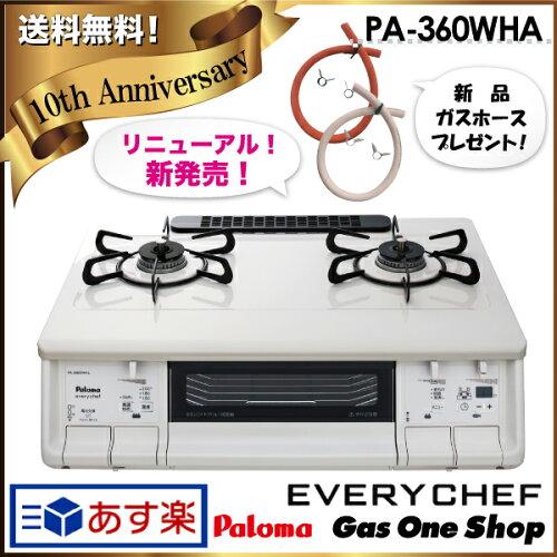 PA-360WHA 白 新品ホース80cmプレゼント パロマ ガステーブル ガスコンロ エブリシ...