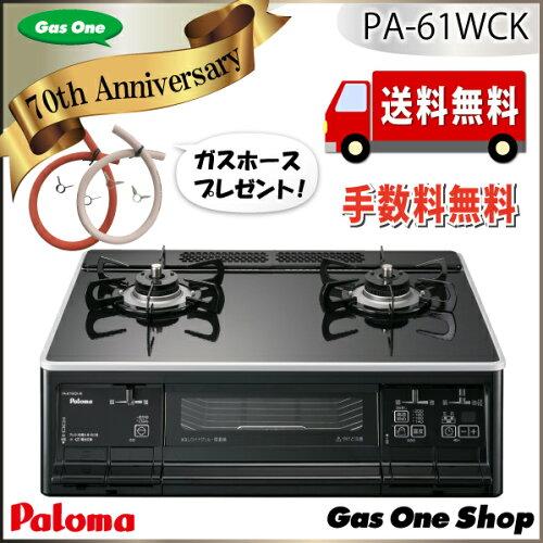 《送料無料》ガスホースプレゼント PA-61WCK パロマ S-シリーズ ハイパーガラスコートトップ ...