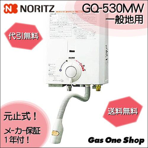 《あす楽》送料無料GQ-530MW ハーマン ガス湯沸し器 都市ガス プロパンガス【オプショ...