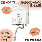 《送料代引手数料無料》元止式・寒冷地仕様】ノーリツ ガス湯沸し器 GQ-530MWK(寒冷地仕様) プロパン 都市ガス