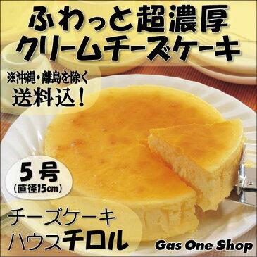 《送料込》ふわっと超濃厚!クリームチーズケーキ【5号】 パティシエの手作り 厳選フランス産チーズ