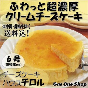 《送料込》ふわっと超濃厚!クリームチーズケーキ【6号】 パティシエの手作り 厳選フランス産チーズ