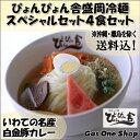 《送料込》大人気 ぴょんぴょん舎盛岡冷麺スペシャル4食セット - GasOneShop楽天市場店