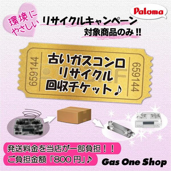 パロマ【不要ガスコンロ回収】コンロ回収リサイクルチケット