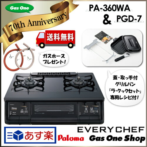 お得セット!PA-360WA 黒 新品ホース80cmプレゼント パロマ ガステーブル ガスコン...