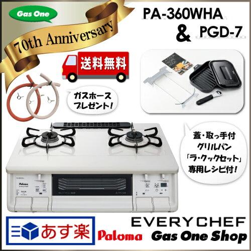 お得セット!PA-360WHA 白 新品ホース80cmプレゼント パロマ ガステーブル ガスコ...