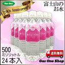 【WaterOne】バナジウム ウォーターワン〜富士山麓の美味しい水〜ぺットボトル500ml×24本