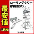 【業界最安値】鋼製ローリングタワー(内階段式)3段 (アルインコ製)移動式足場 高所作業台