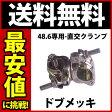 【業界最安値】(30個セット)(送料無料)48.6専用-直交クランプ(ドブメッキ)