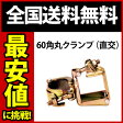 (20個セット)60角丸クランプ(直交)(送料無料)