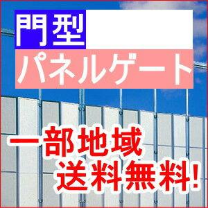 一部地域送料無料!!【門型パネルゲート】KGN-T3-144柱付き・基礎打ちタイプ【全面メッシュパネル 高さ4.5m 間口 14.4m】