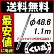 (5本セット)くい丸【業界最安値】【送料無料】φ48.6×1.1m(1100)