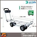 アルミ運搬車 アルミハウスカーA3G(グリップ・カゴ付) アルミス エアータイヤ [積載100kg ...