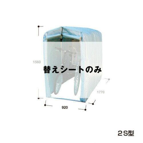 アルミサイクルハウス 2S-SV型用シート ※シートのみ アルミス[自転車2台用]