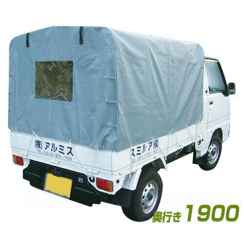 軽トラ用テントシリーズ アルミ軽トラテント KST-1.9(奥行1900タイプ) アルミス[軽トラック ...