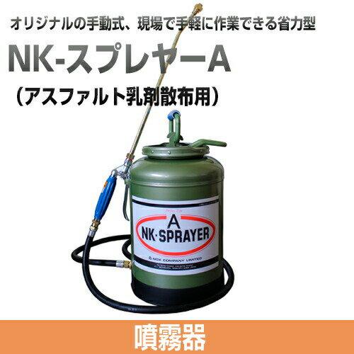 現場で手軽に作業できる省力型の噴霧器 NK-スプレイヤーA(アスファルト乳剤散布用)