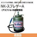 (送料無料)現場で手軽に作業できる省力型の噴霧器NK-スプレイヤーA(アスファルト乳剤散布用)【ノックス】