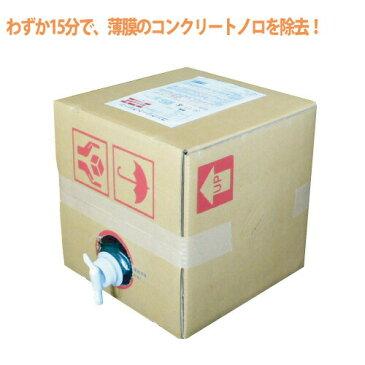 【送料無料】横浜油脂工業(Linda) コンクリートノロの溶解除去剤 コンクリートクリーン(20L)[型枠工事用材]