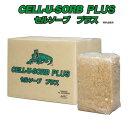 油吸着材セルソーブプラス(2kg/箱)(500g×4袋入)バイオフューチャー