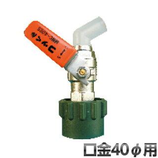 (特価)ワンタッチ給油栓コッくん(Bタイプ)口金φ40用