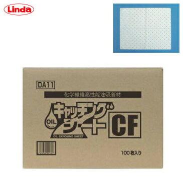 【送料無料】横浜油脂工業 油吸着材 オイルキャッチングシートCF(100枚入)