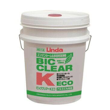 【送料無料】多目的洗浄剤 ビッククリアーK・ECO (20kg) 横浜油脂工業