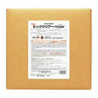 【送料無料】多目的洗浄剤 ビッククリアー・ハイパー (20kg/QB) 横浜油脂工業