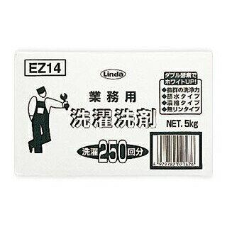 【送料無料】衣料用洗浄剤(無リンタイプ) 業務用洗濯洗剤 (5kg)(3袋入) 横浜油脂工業