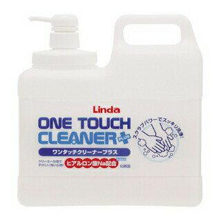【送料無料】ハンドクリーナー ワンタッチクリーナー プラス (2kg)(4本入) 横浜油脂工業