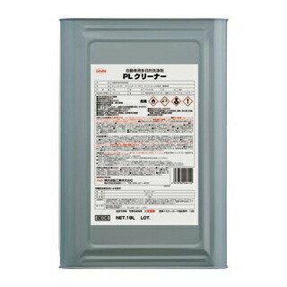 【送料無料】多目的洗浄剤 PLクリーナー (18L) 横浜油脂工業