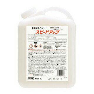 【送料無料】ボディの水アカ取りワックス(全色対応) スピードアップ (4L)(2本入) 横浜油脂工業