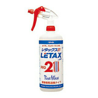 【送料無料】タイヤ&レザーワックス(高濃縮タイプ) レタックス21 (1L)(12本入) 横浜油脂工業