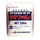 自然土舗装材 パワーマサファルト(25kg)マツモト産業[POWER マサファルト]