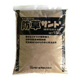 雑草防止防草サンド(15kg)