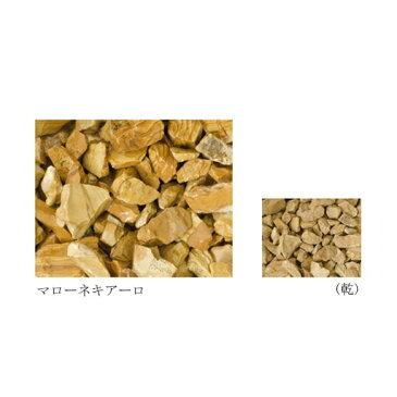 洋風砂利 マローネキアーロ(15kg)(10袋セット)マツモト産業